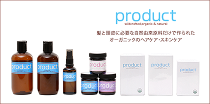 product / プロダクト